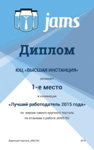 certificate-jams