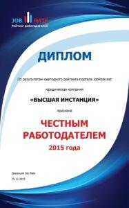 certificate-jobrate