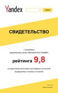 certificate-yandex