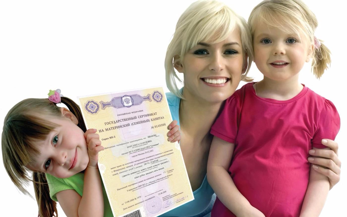 Сопровождение сделки материнским капиталом